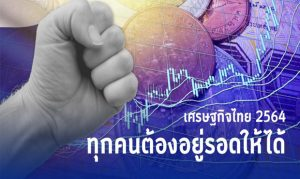 Read more about the article เศรษฐกิจประเทศไทย พ.ศ. 2564